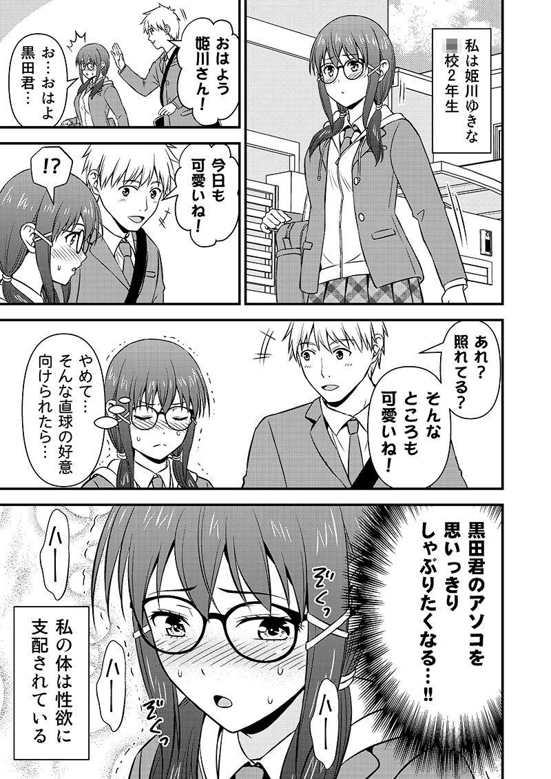 姫川さんの性欲ガマン生活 サンプル画像001