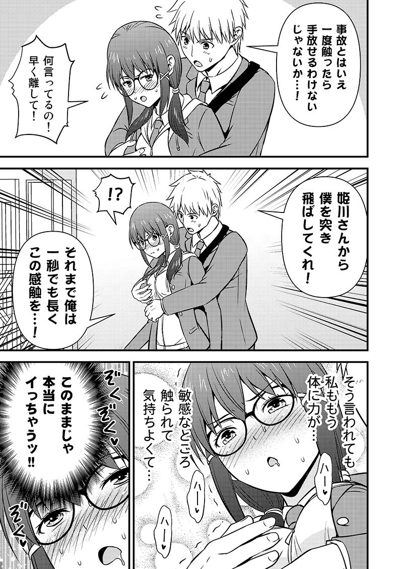 姫川さんの性欲ガマン生活 サンプル画像005