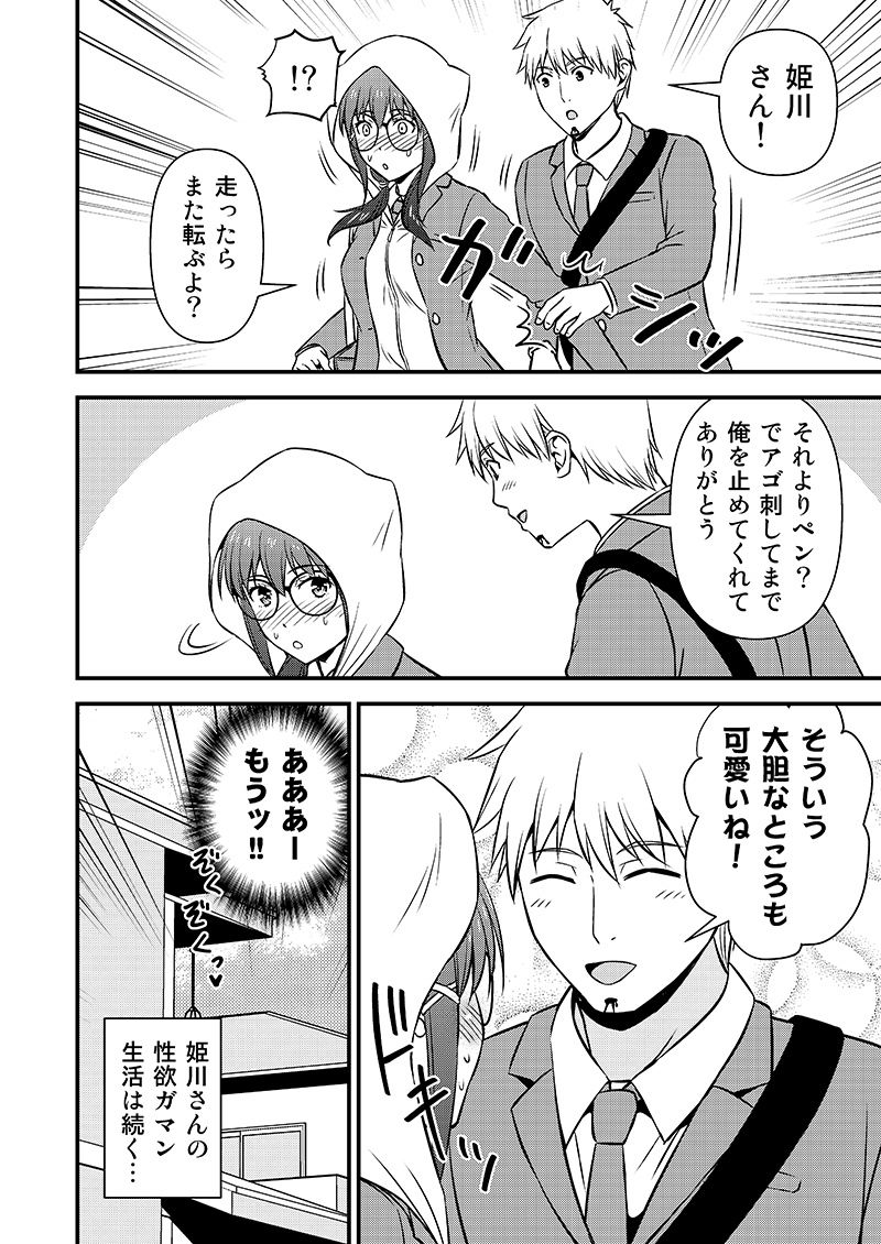 姫川さんの性欲ガマン生活 サンプル画像008