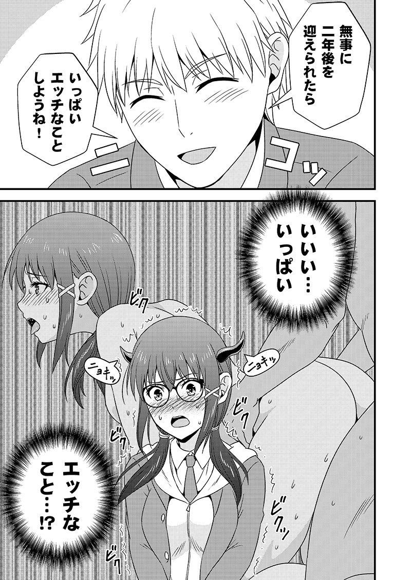 姫川さんの性欲ガマン生活 サンプル画像009