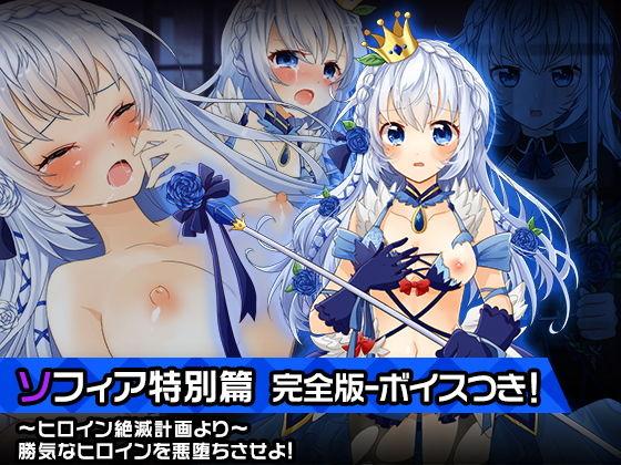 完全版プリンセス・ソフィア特別篇~ヒロイン絶滅計画より~ 勝気なヒロインを悪堕ちさせよ!