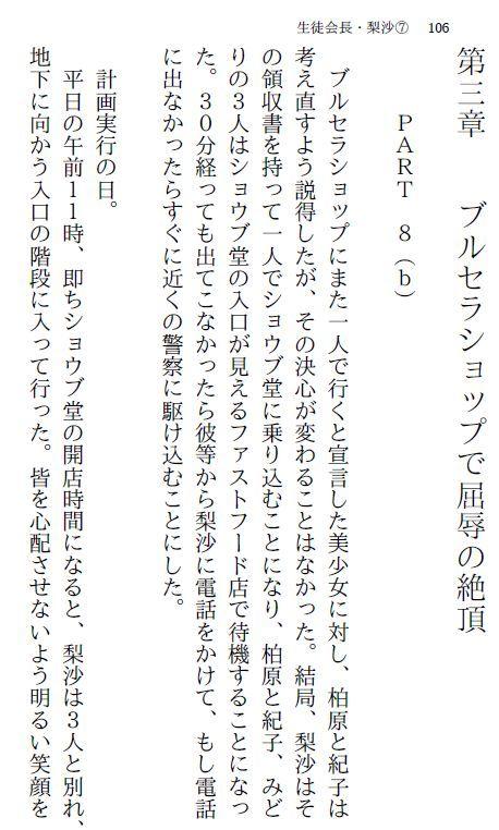 生徒会長・梨沙 7 ~同窓会編~のサンプル画像