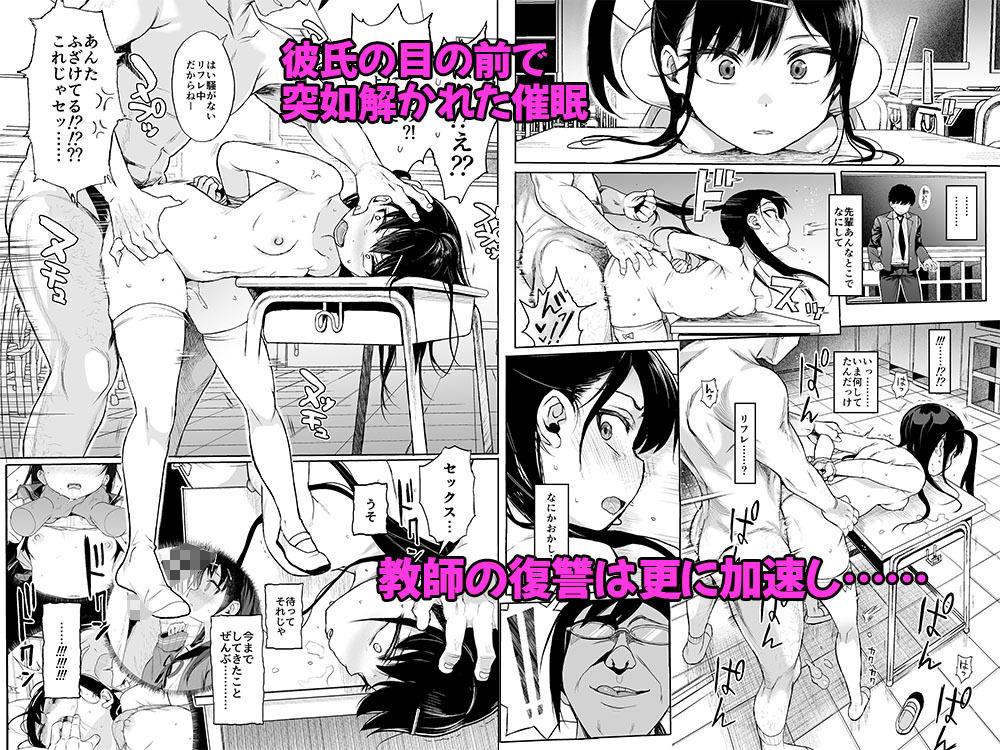 美少女催●で性教育3