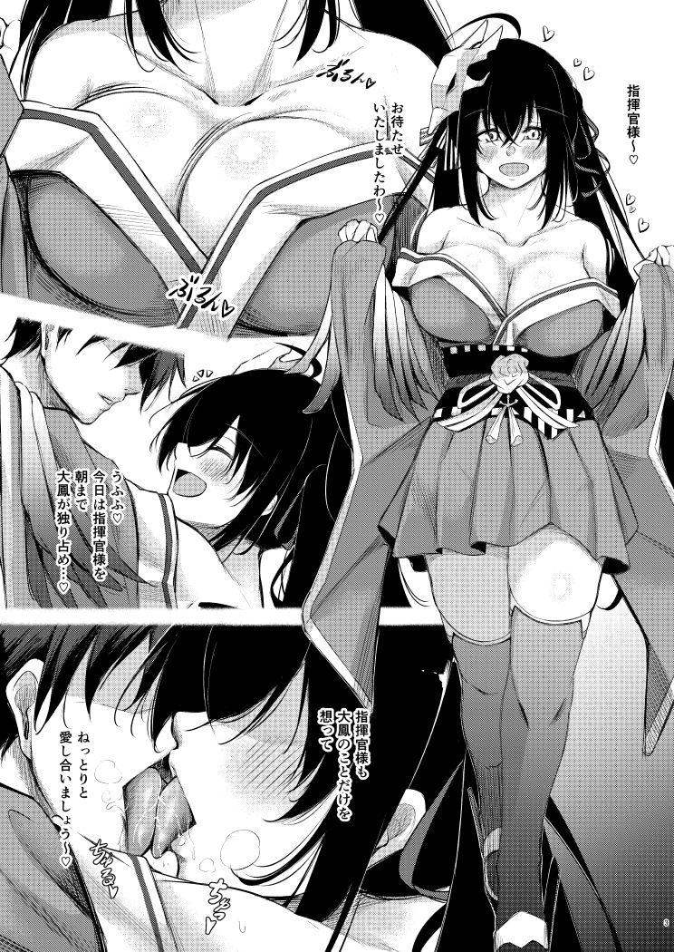 ドスケベレーン ~大鳳の場合~のサンプル画像2