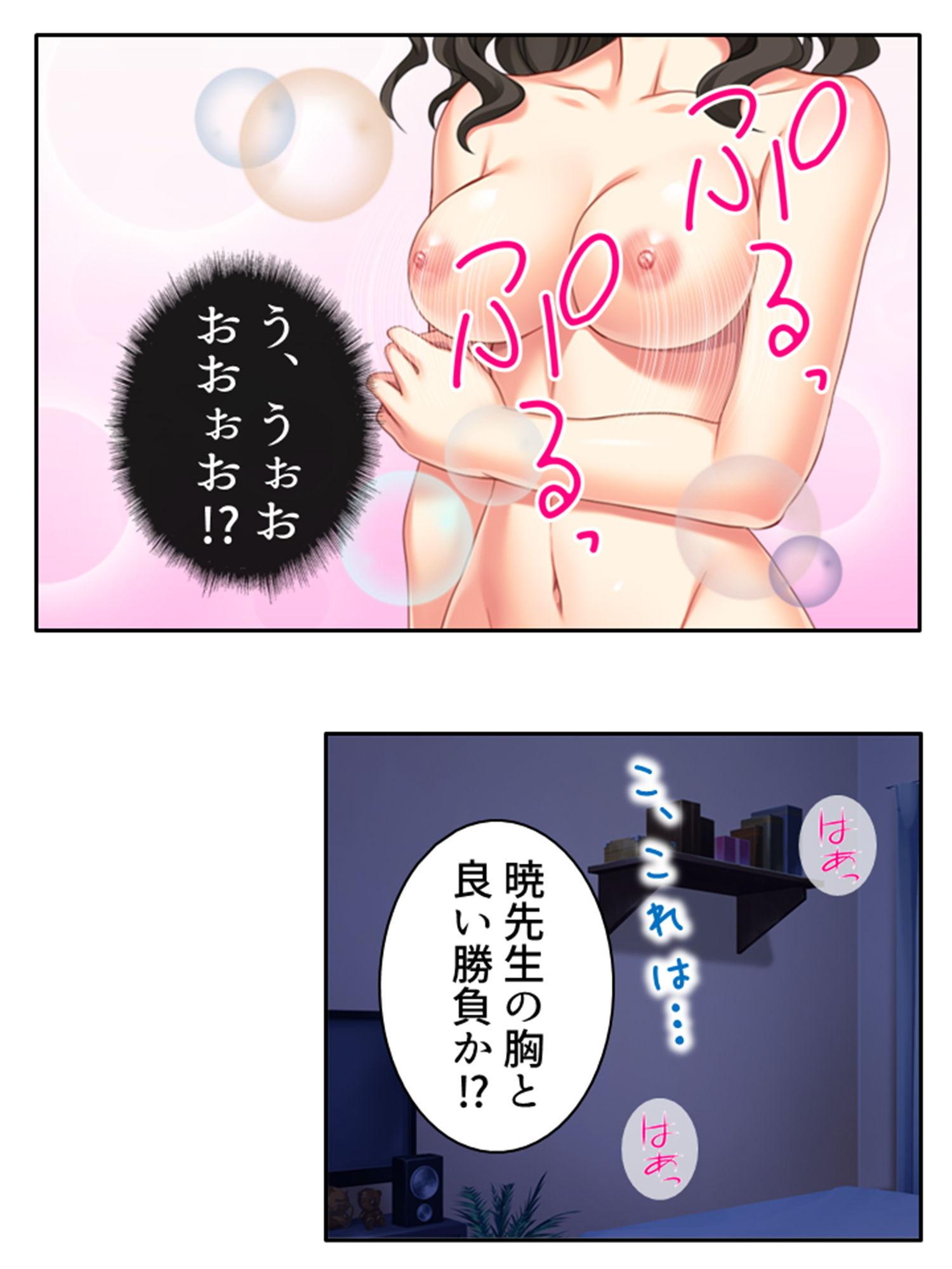 憧れの漫画家はド変態!読者には秘密の制作現場 下巻のサンプル画像4