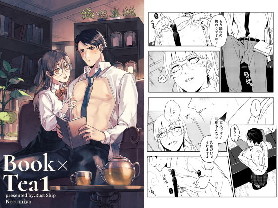 Book×Tea1