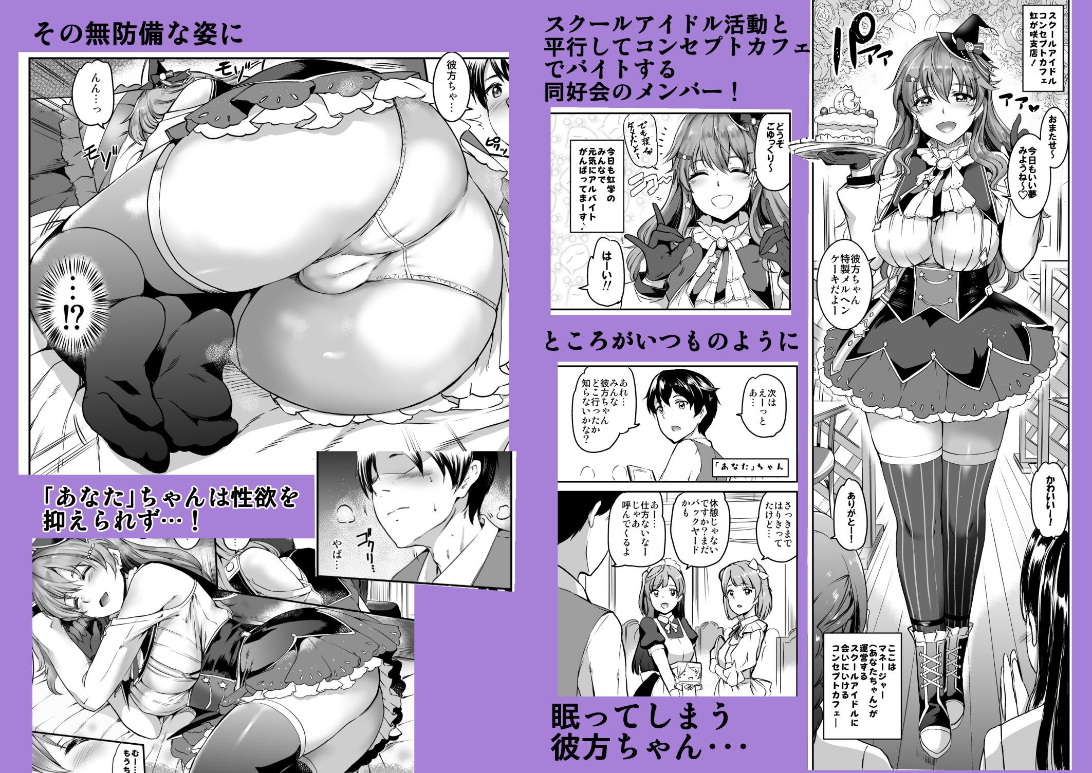 FANZA 同人【メイドライブ!ニジガク支店コンカフェアイドル同好会】