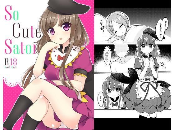 So Cute Satonoのタイトル画像
