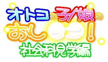 オトコの子/娘のおし○○! 社会科見学編 Complete