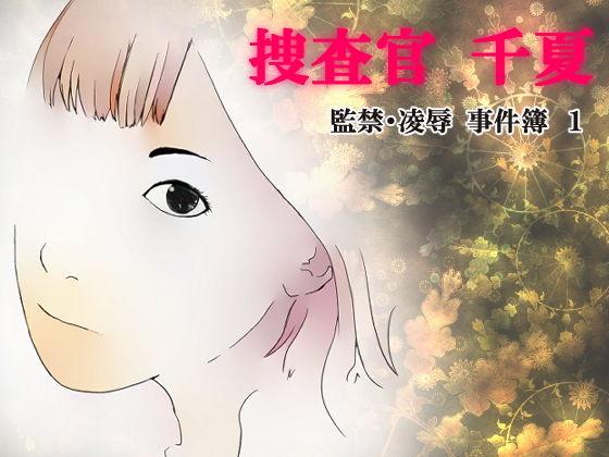 捜査官 千夏 監禁・○辱 事件簿1
