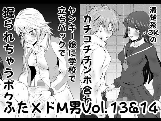 ふた×ドM男Vol.13&14【ヤンキー娘に学校で立ちバックで掘られちゃうボク】&【清楚系JKのカチコチチンポ合わせ】