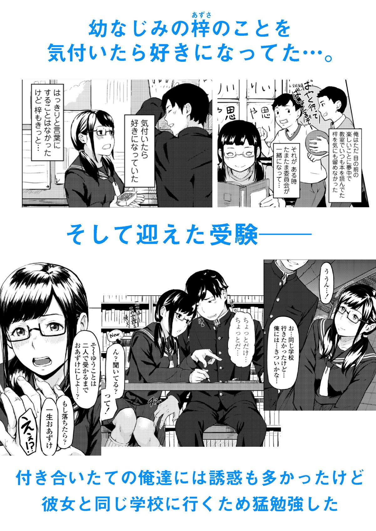 オキナグサ 総集編1