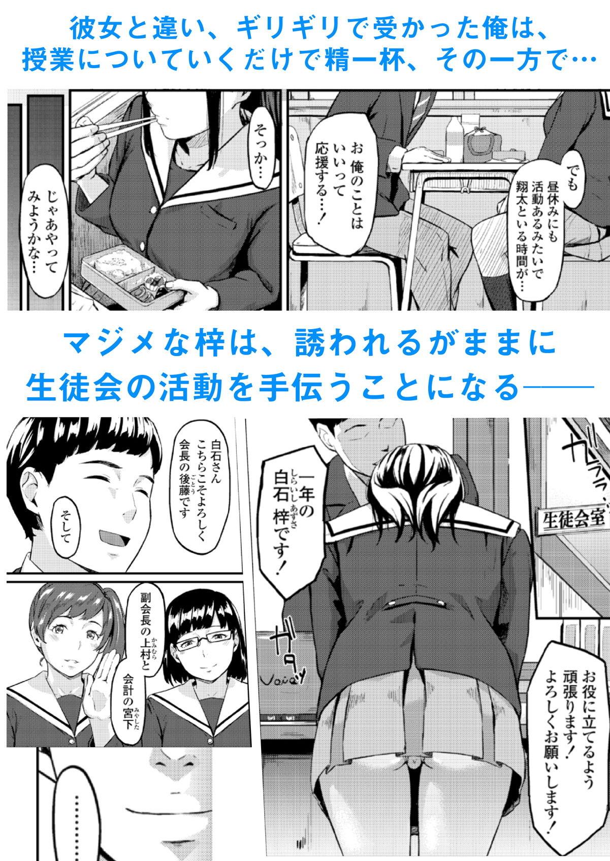 オキナグサ 総集編3