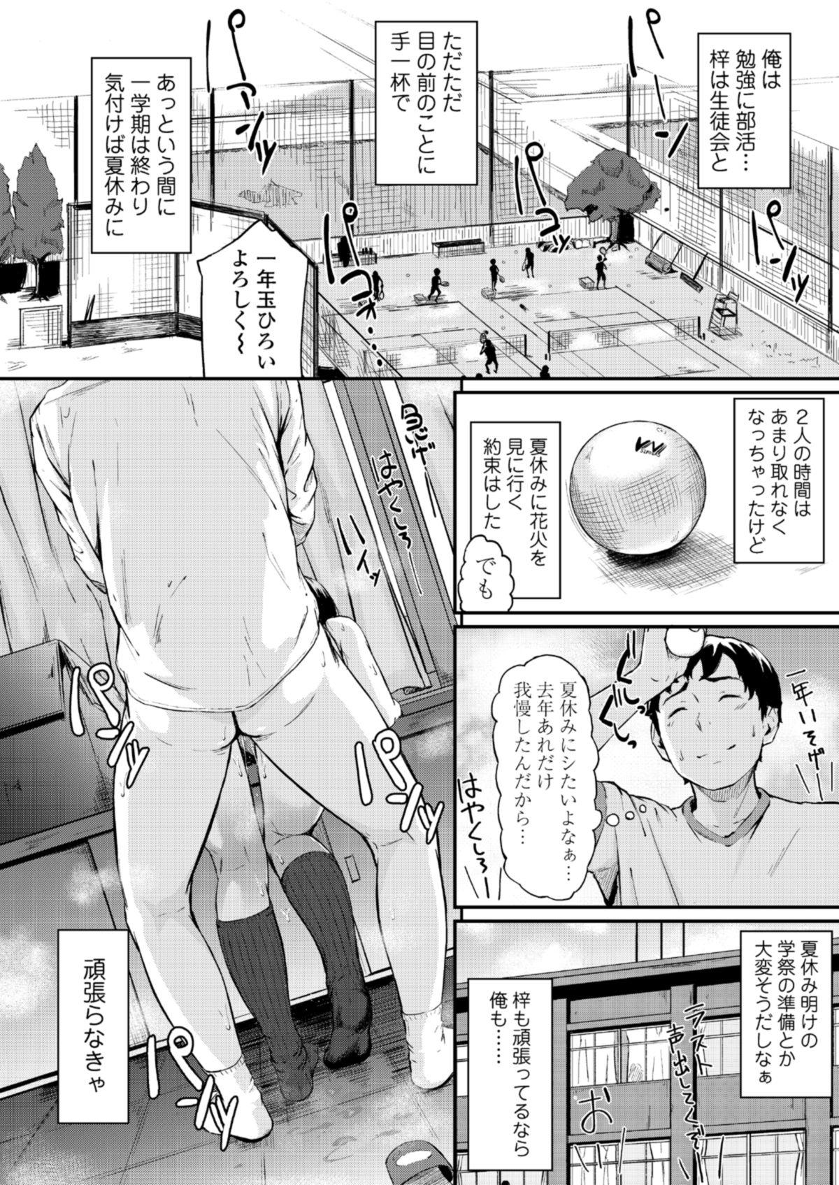 オキナグサ 総集編4