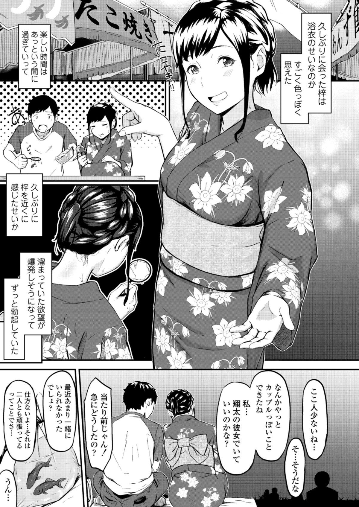 オキナグサ 総集編5