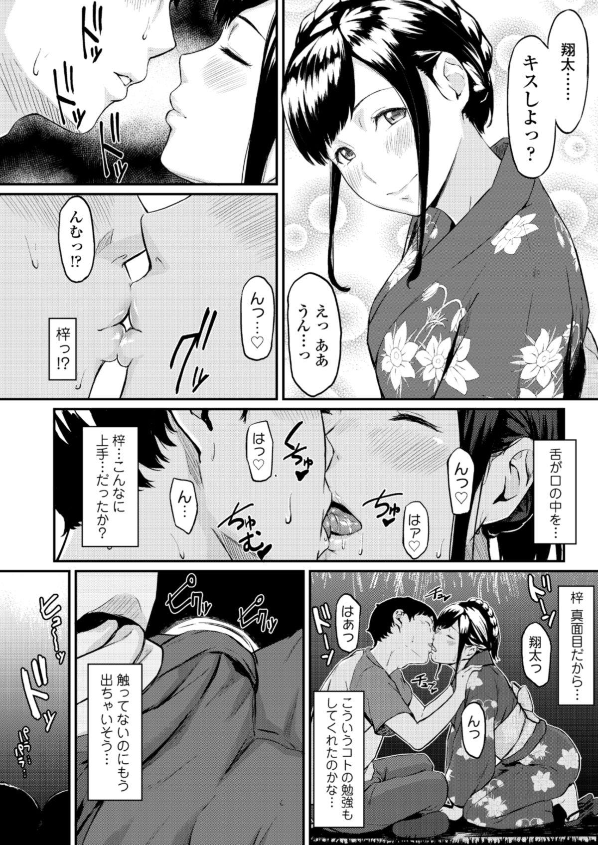 オキナグサ 総集編6