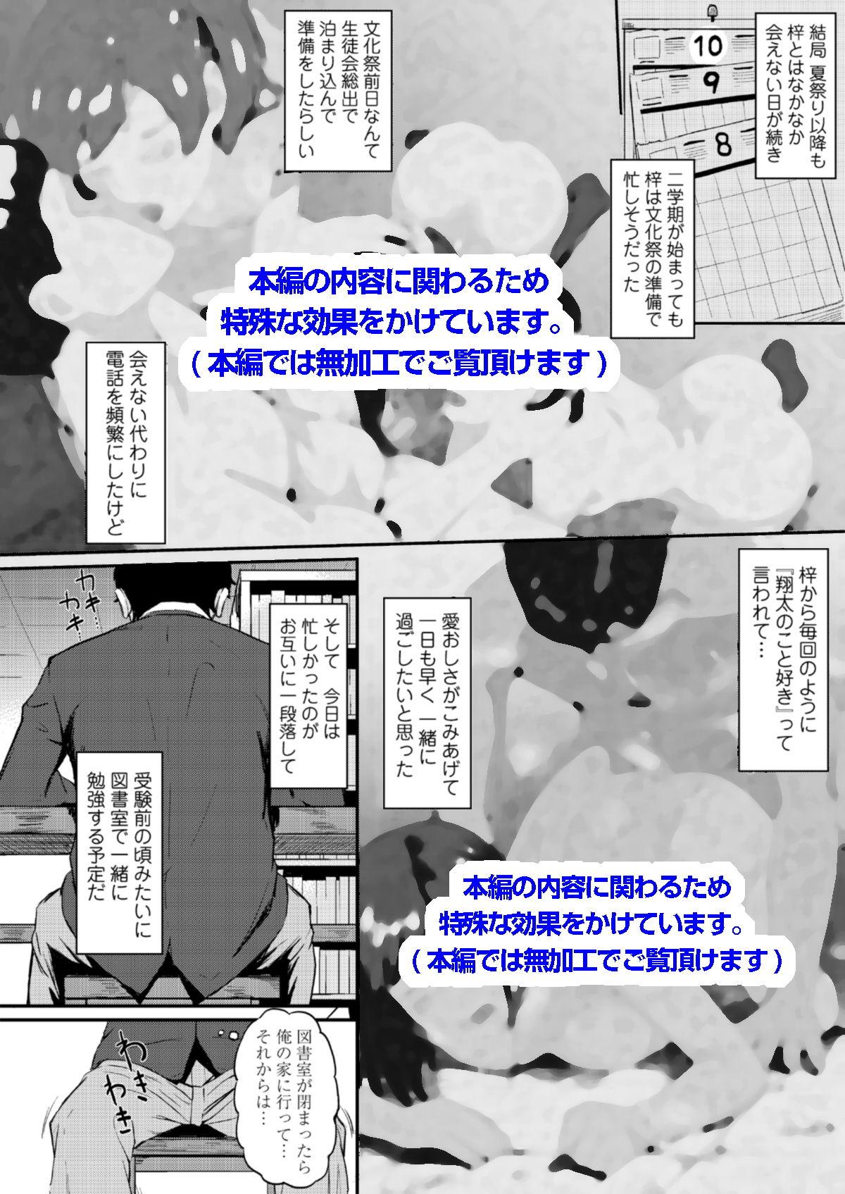 オキナグサ 総集編8