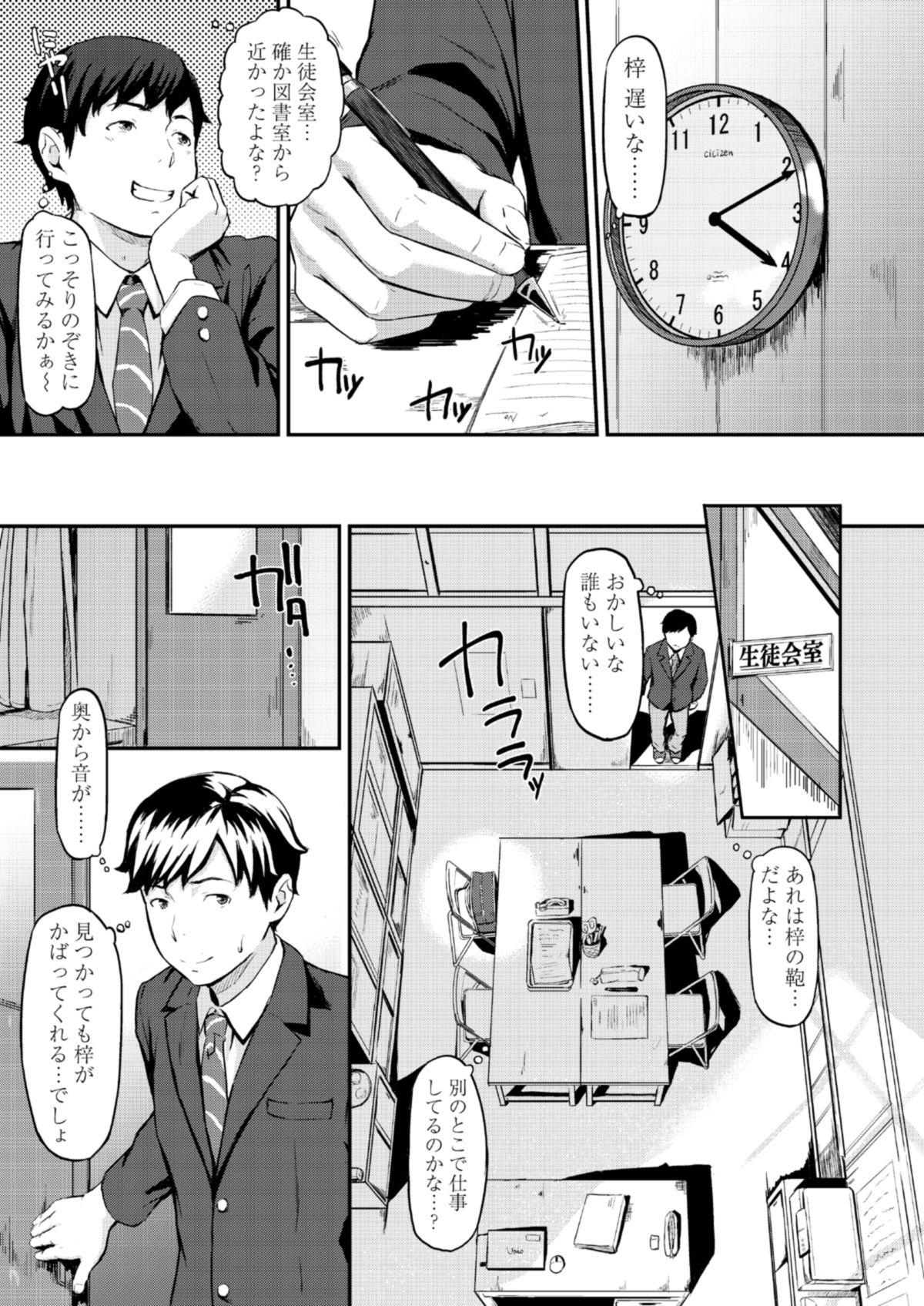 オキナグサ 総集編9
