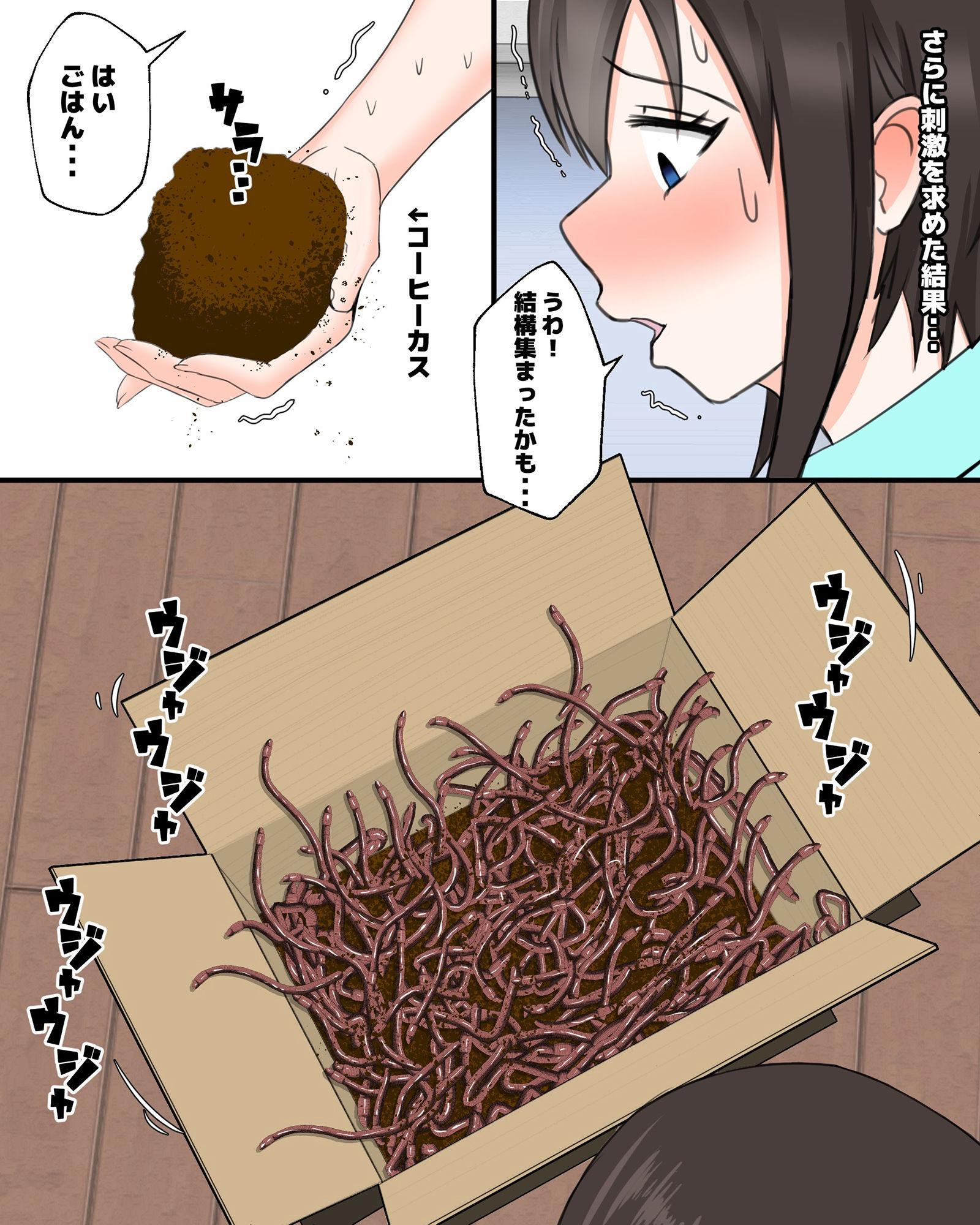 蟲撫~ミミズ編~のサンプル画像3