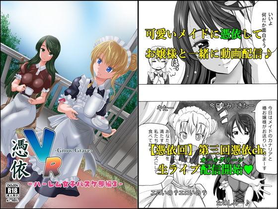 グノーグレイヴ『憑依VR-ハーレム女子バスケ部編3-』