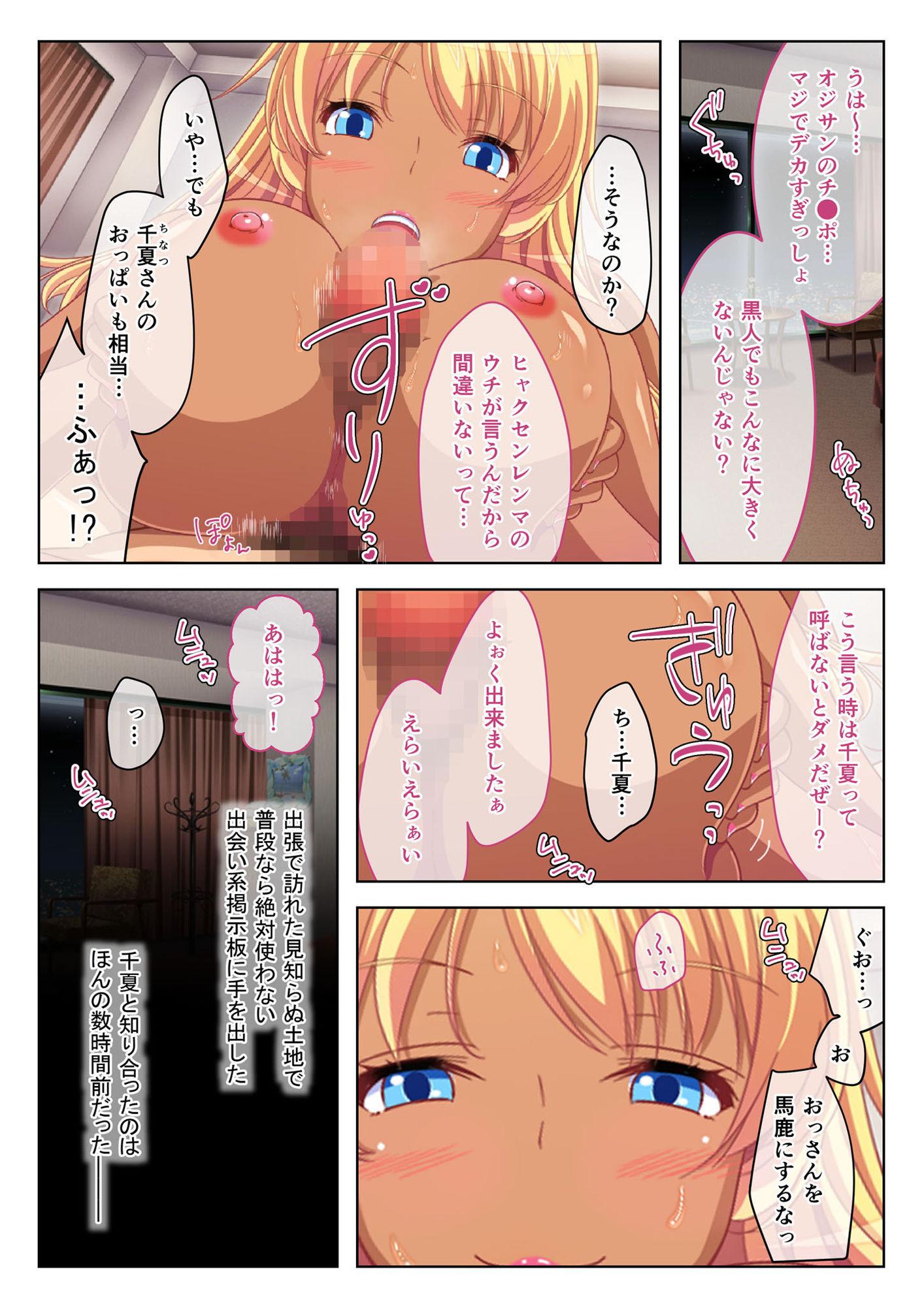 イチャラブ☆セフレ ~出張先で出会った黒ギャルびっち~ モザイクコミック総集編1