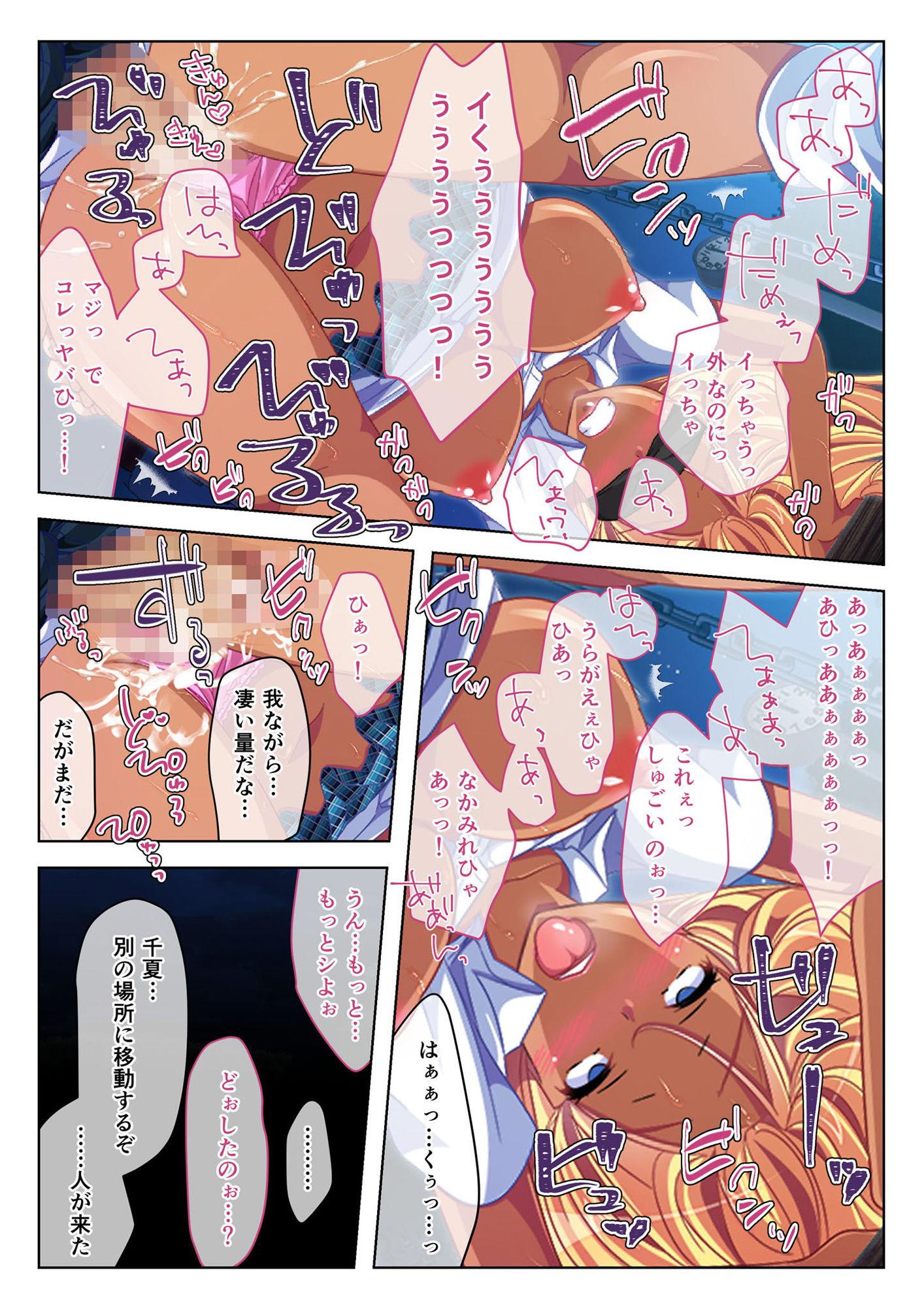 イチャラブ☆セフレ ~出張先で出会った黒ギャルびっち~ モザイクコミック総集編5