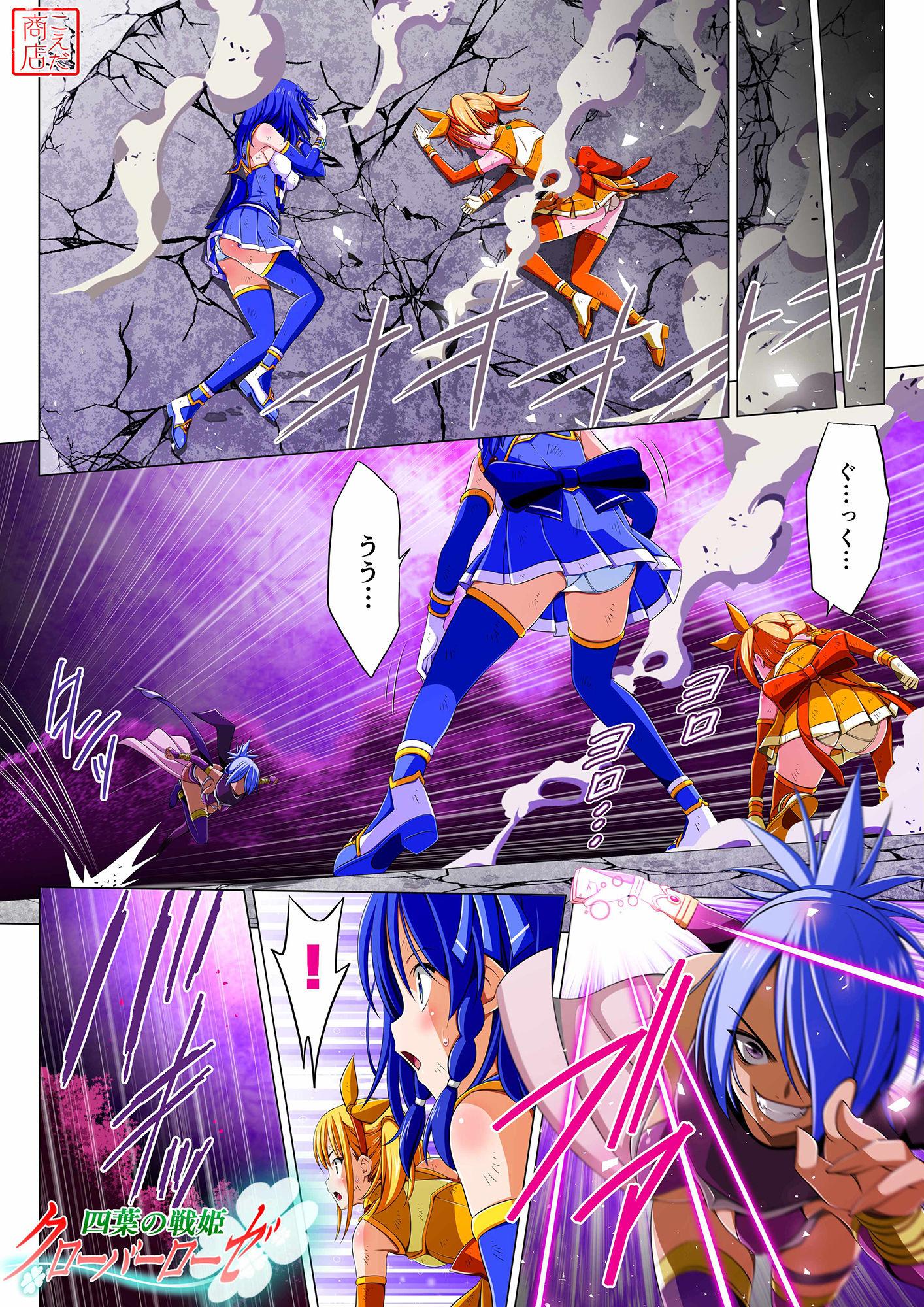四葉の戦姫クローバーローゼ第三話1