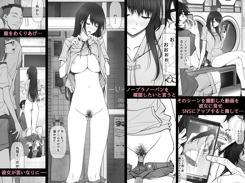 彼女がパンツを穿かない理由 画像