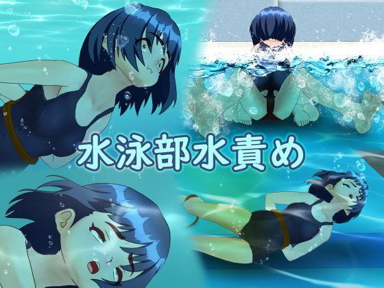 水泳部水責め
