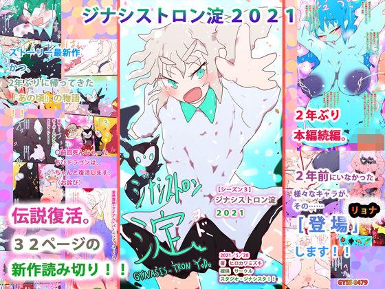 【読み切りマンガ】ジナシストロン淀2021 (ジナシストロン淀 シーズン3)