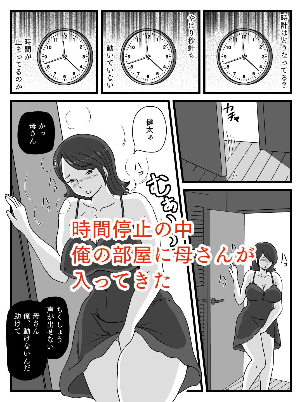 時間停止_エロ漫画同人誌|本作品のサンプル画像