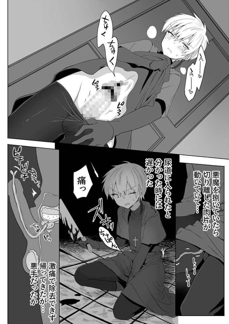 悪魔退治日記 尿道調教触手編のサンプル画像3
