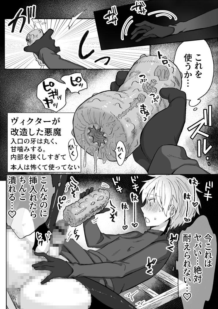 悪魔退治日記 尿道調教触手編のサンプル画像6