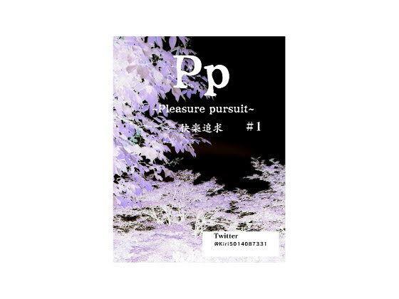 Pp(pleasure pursuit)快楽追求