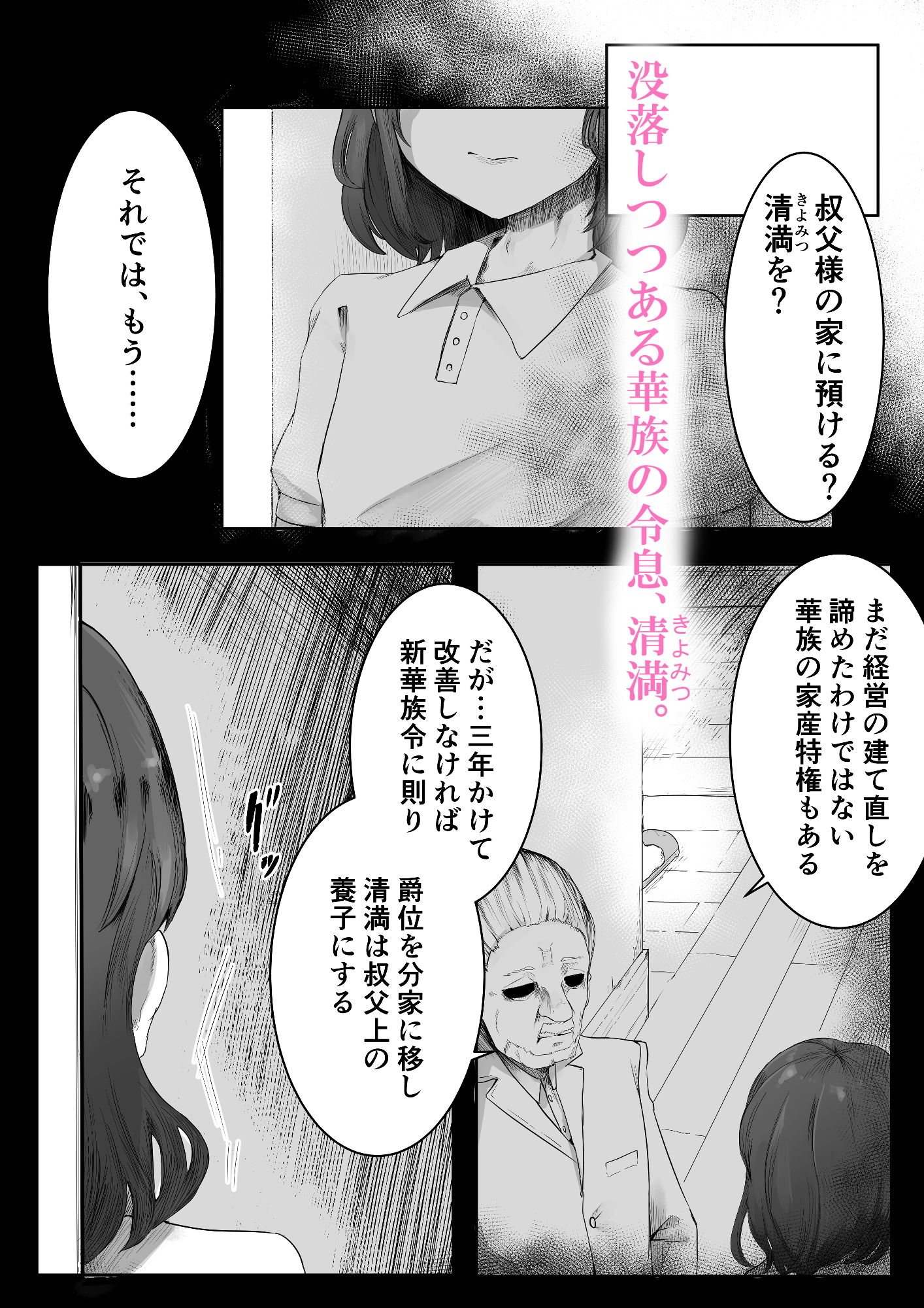 ○○の徒花1