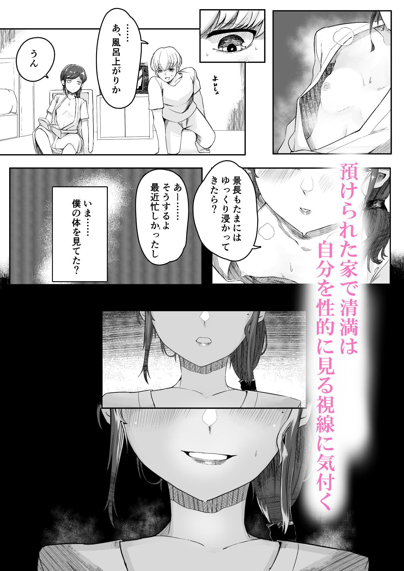 ○○の徒花2