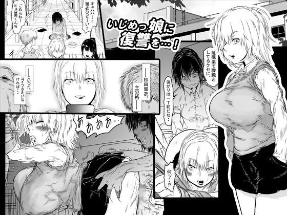 いじめっ娘 肉便器化 改造計画 ~拉致姦禁お仕置き編~1