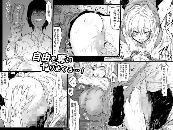 いじめっ娘 肉便器化 改造計画 ~拉致姦禁お仕置き編~2