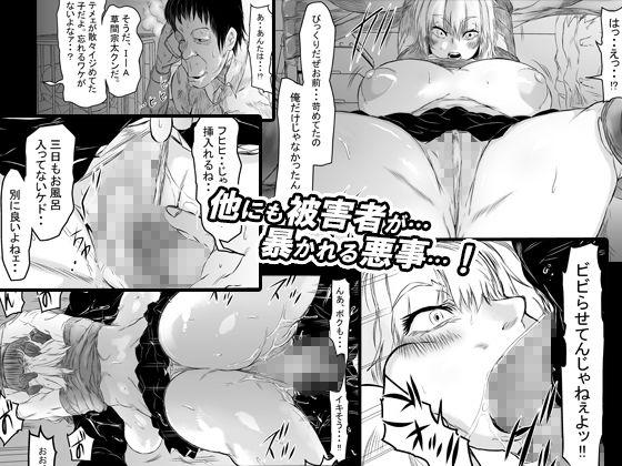 いじめっ娘 肉便器化 改造計画 ~拉致姦禁お仕置き編~3
