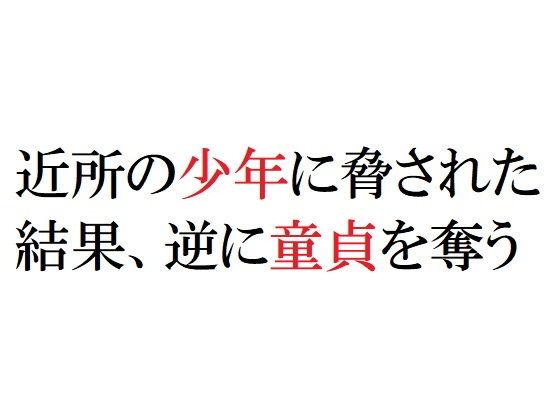 https://www.dmm.co.jp/dc/doujin/-/detail/=/cid=d_204382/
