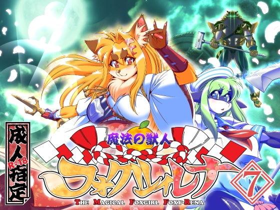 魔法の獣人フォクシィ・レナVol.7