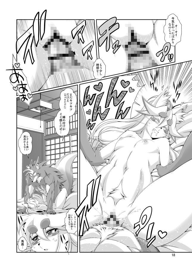 魔法の獣人フォクシィ・レナVol.107