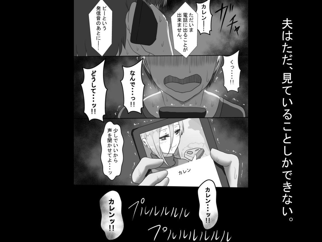 『7日間の寝取らせ記録』〜妻視点〜 第2話 画像