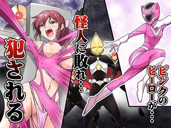 ピンクのヒーローが…怪人に敗れ…犯●れる/