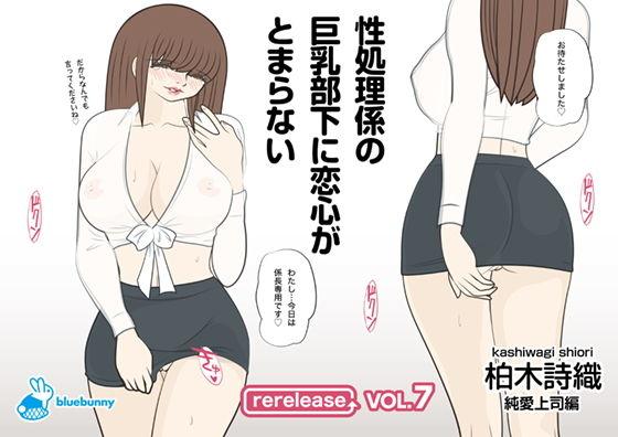 性処理係の巨乳部下に恋心がとまらない 柏木詩織 純愛上司編