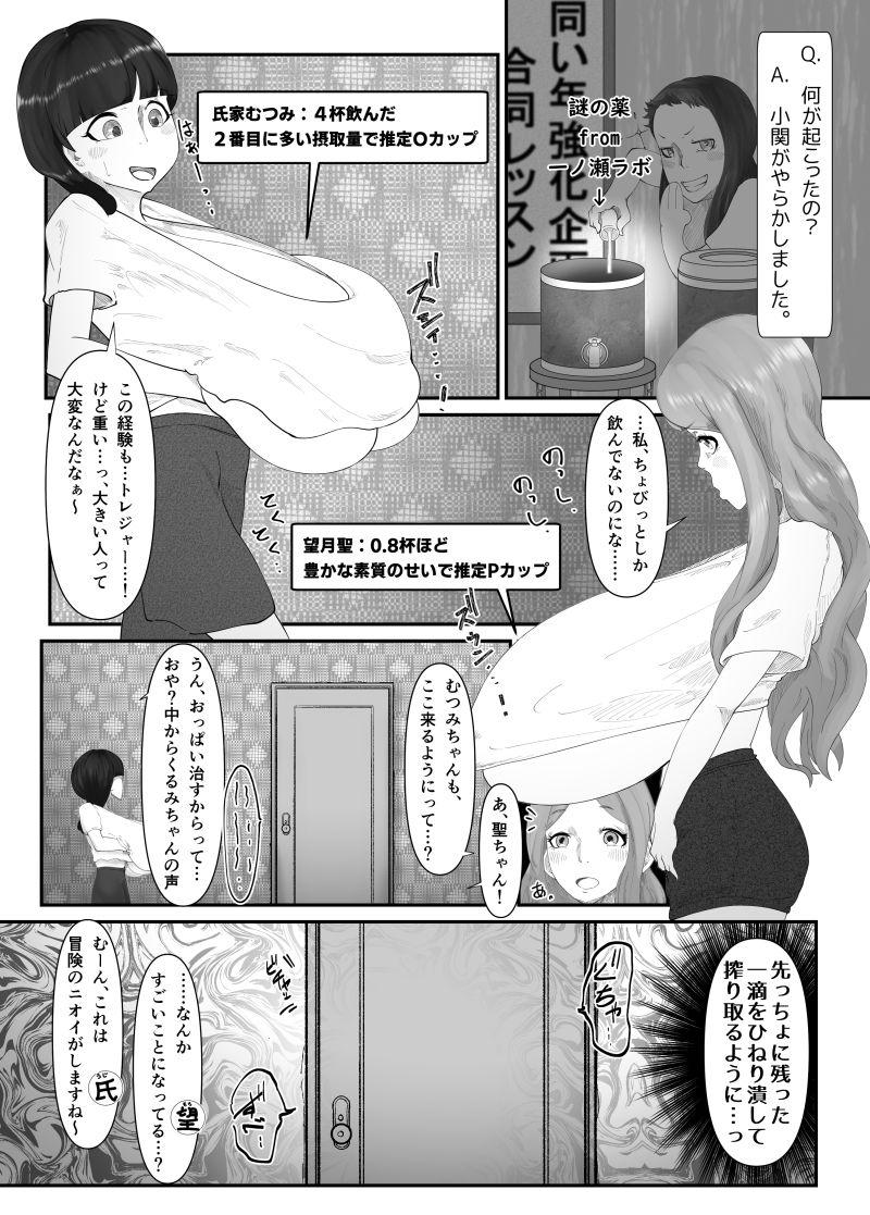 柔山快談ブレスト・ハザード サンプル画像002