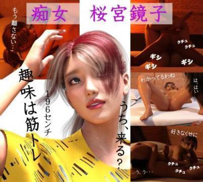 痴女 「桜宮 鏡子」