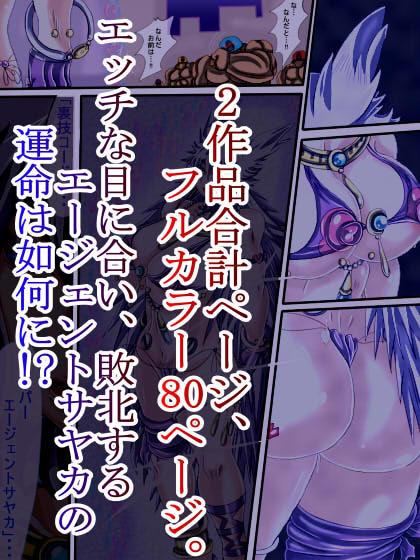 完全敗北!!エージェントサヤカ サンプル画像004