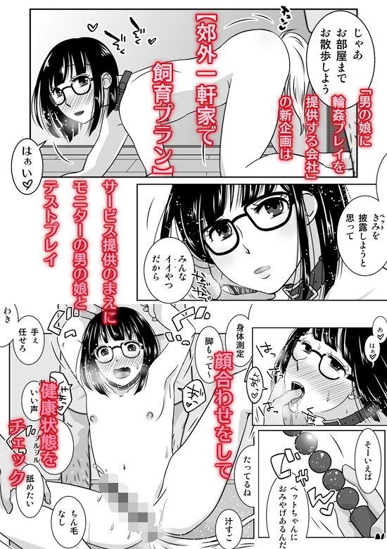 男の娘(女装)_エロ漫画同人誌|本作品のサンプル画像