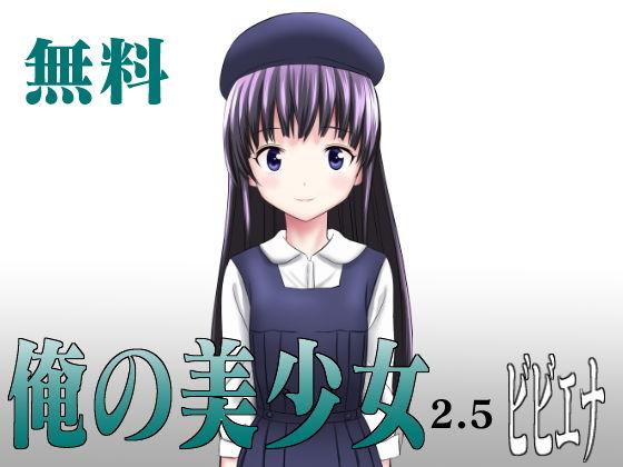 【無料】俺の美少女2.5
